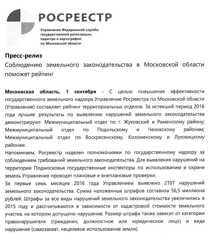 Информационные сообщения РОСРЕЕСТРА org